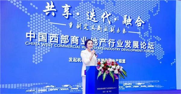 中国西部商业地产行业发展论坛