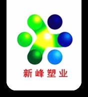 南阳新峰塑业有限公司