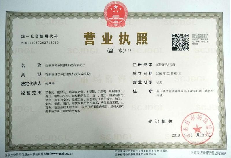 西安秦岭钢结构营业执照