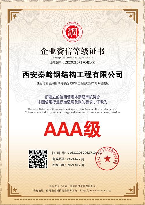 西安秦岭钢结构企业资信等级证书
