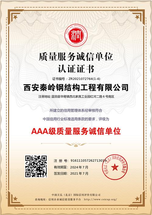 质量服务诚信单位认证证书