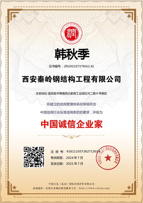 秦岭钢结构中国诚信企业家