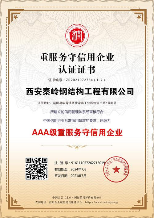 重服务守信用企业认证证书