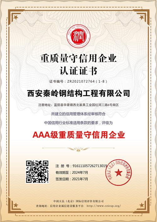 重质量守信用企业认证证书