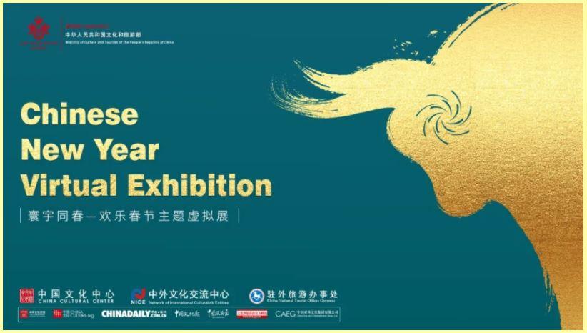 """2021年""""欢乐春节""""活动线上传递春节文化年味"""