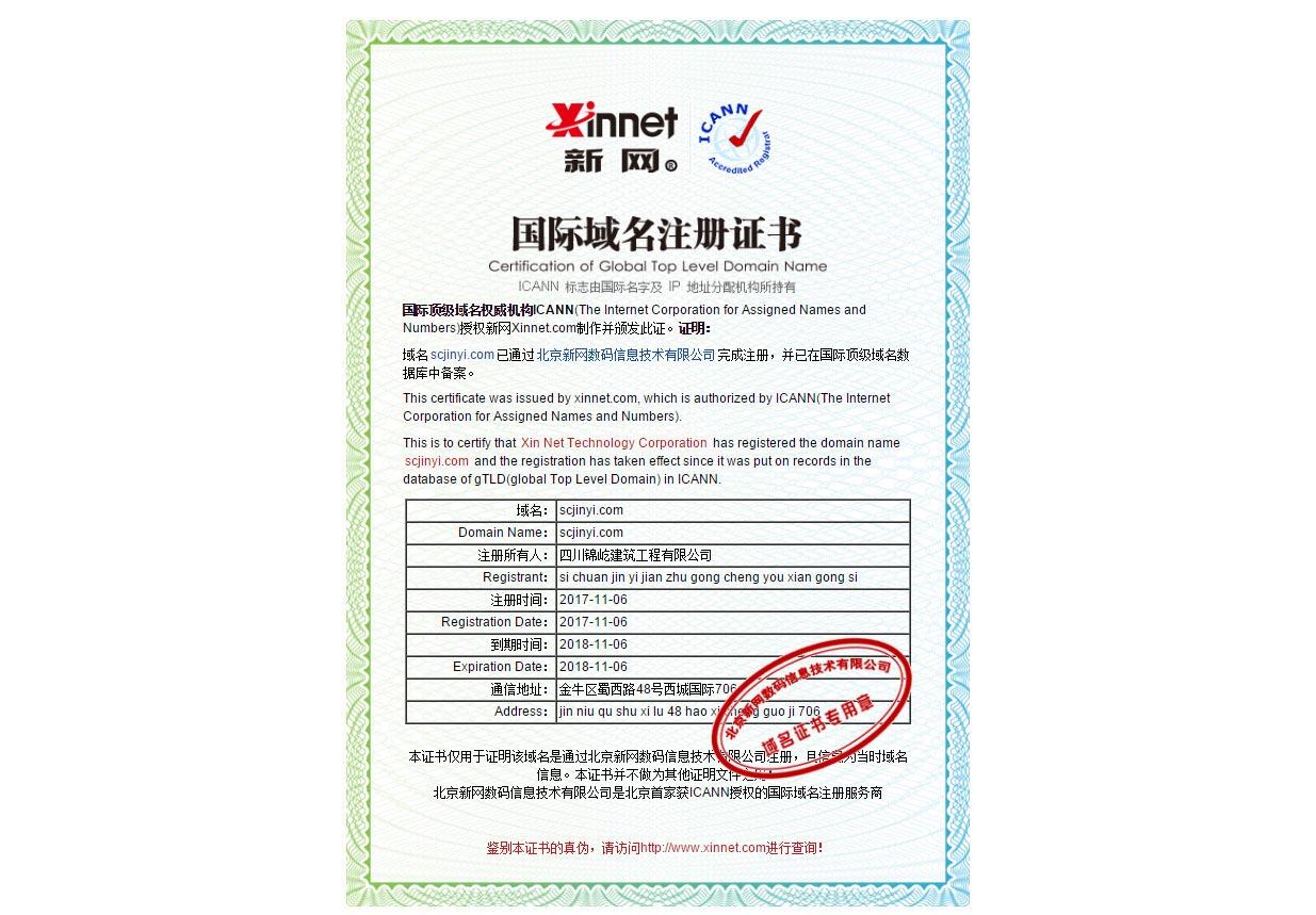 温江园艺场荣誉证书