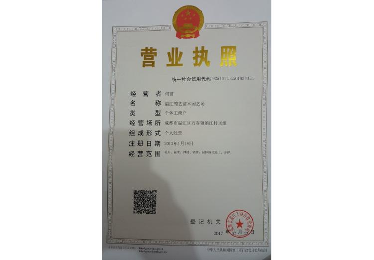 成都绿化林园营业执照