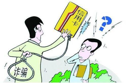宁夏知也律师事务所解析什么是信用卡诈骗?