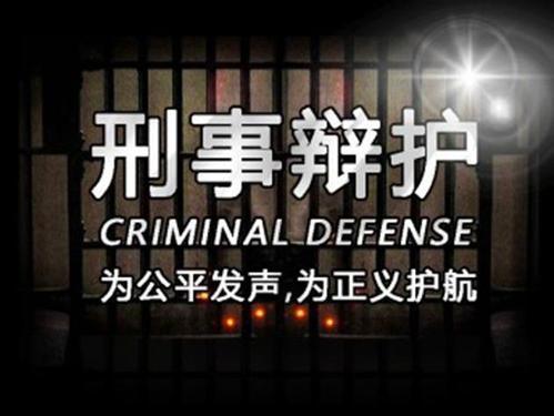 宁夏刑事案件辩护律所知也