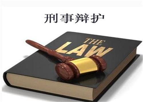 宁夏刑事辩护