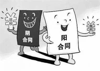 郑爽涉嫌阴阳合同被处罚近2亿?如何识别阴阳合同