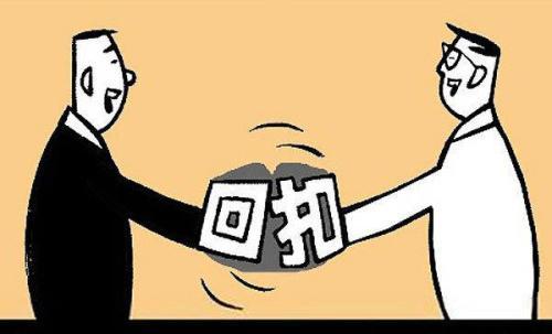 公司员工拿回扣是否构成犯罪?银川律师事务所觉得......