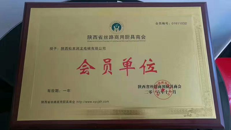 陕西省丝路商用厨具商会会员单位