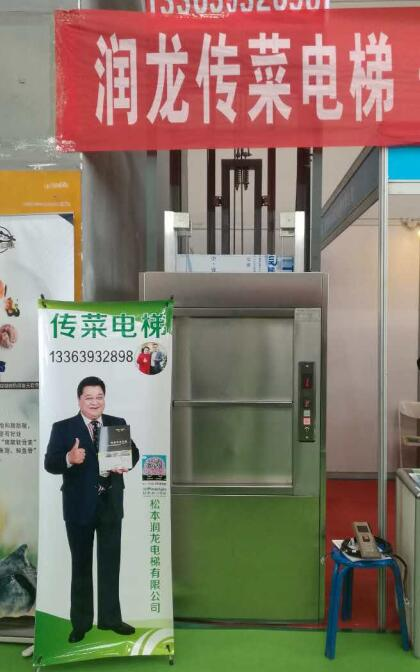 传菜电梯适用领域