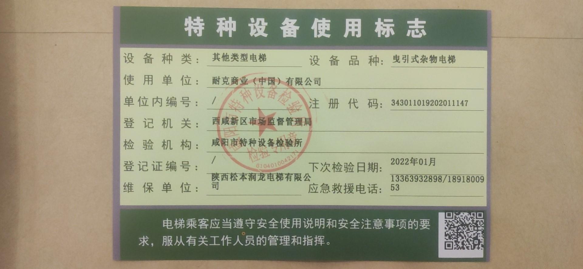 """耐克(中国)商业公司与松本润龙电梯2021年顺利""""牵手""""成功"""