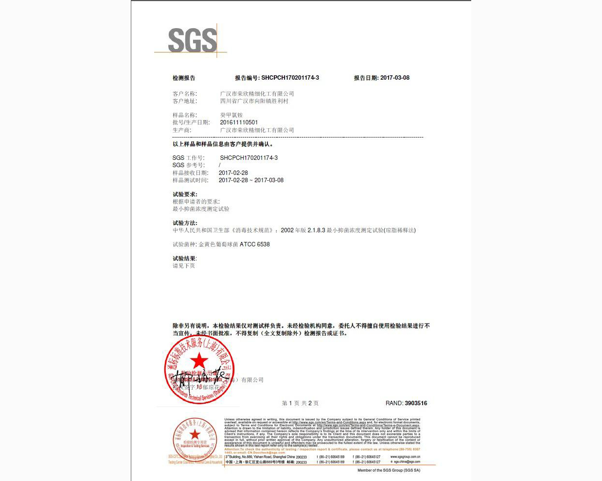 癸甲氯胺产品检测证书