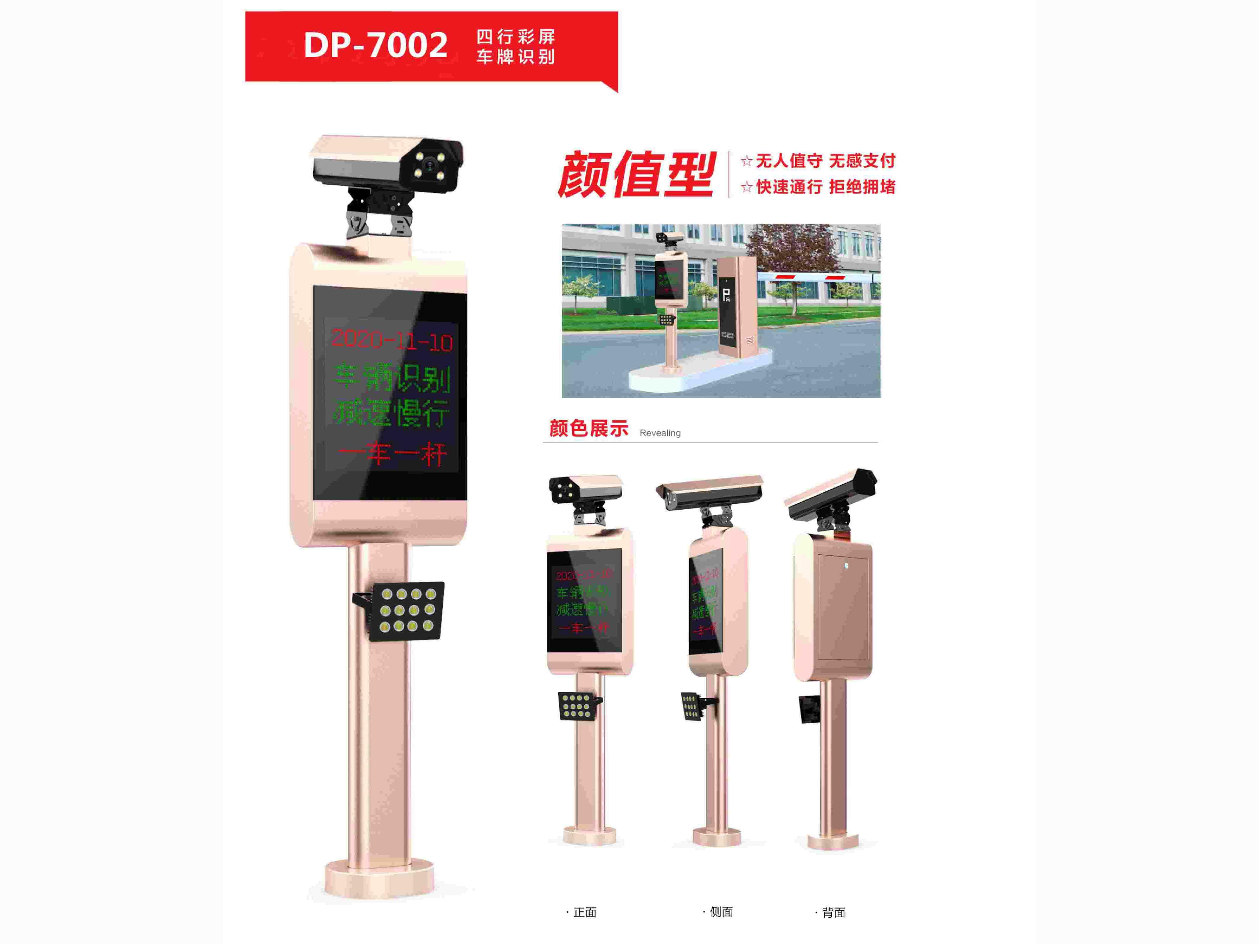 四形彩屏车牌识别(DP-7002)
