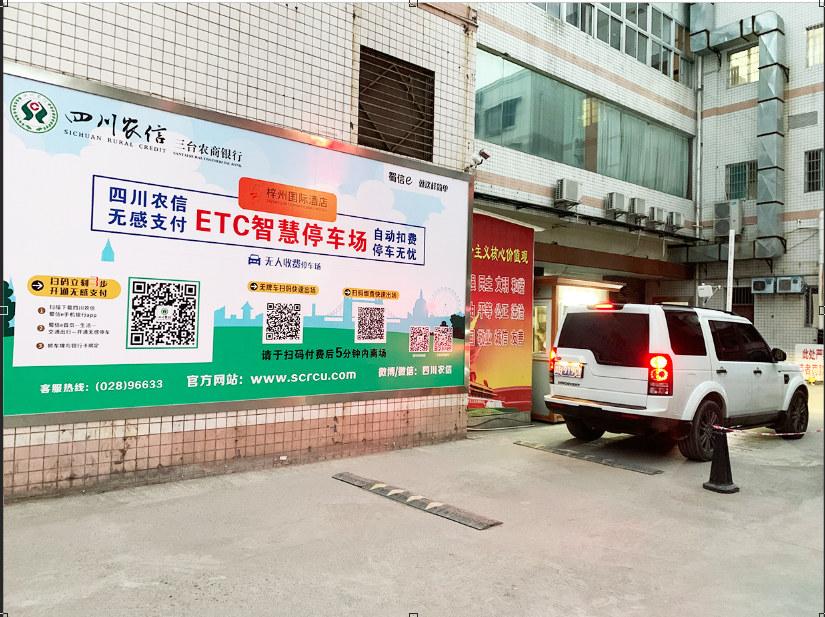 绵阳梓州三台农商银行ETC智能停车场