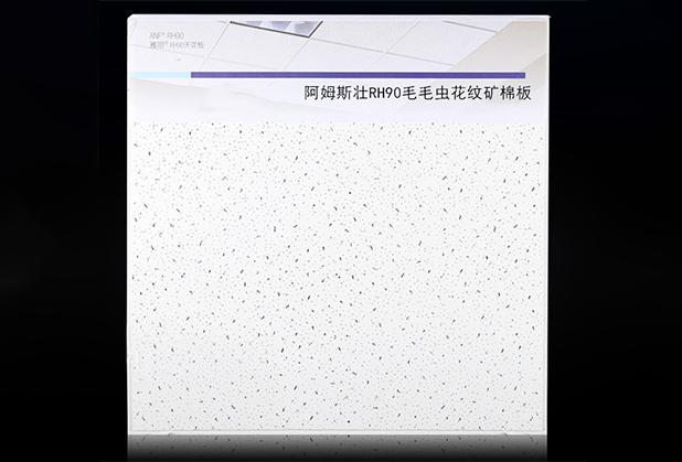 阿姆斯壯花紋礦棉板
