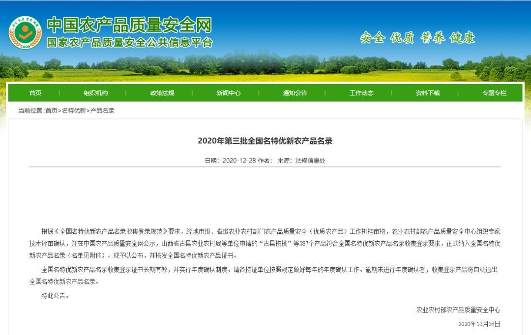 新疆红花籽油的功效
