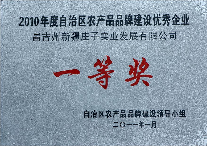2010年度自治区农产品品牌建设昌吉州新疆庄子实业发展有限公司一等奖
