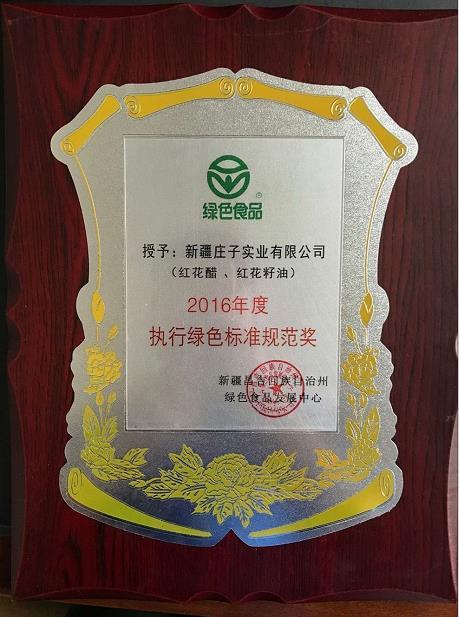 2016年度执行绿色标准规范奖
