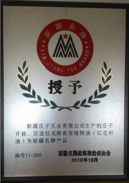 红花籽油新疆知名品牌产品证书