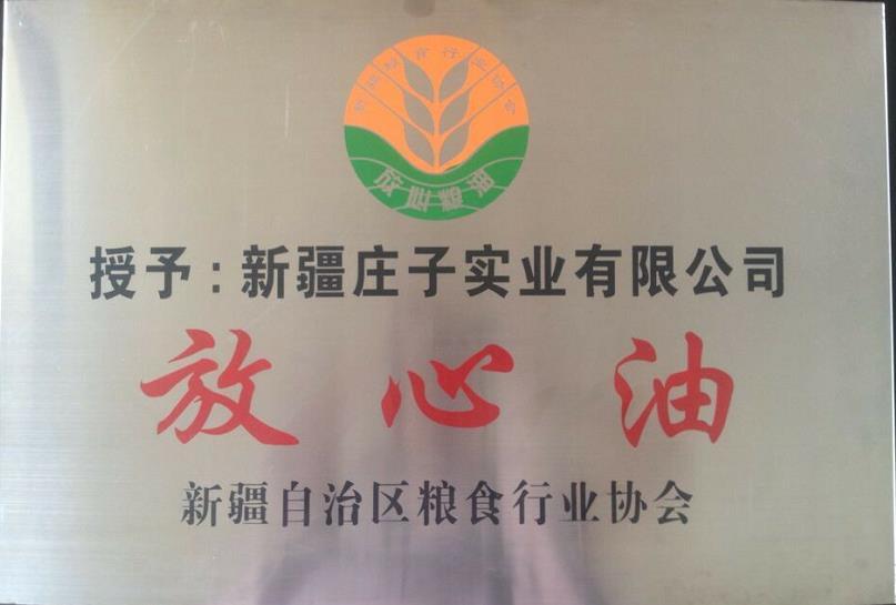 新疆庄子实业公司红花籽油获得称号!