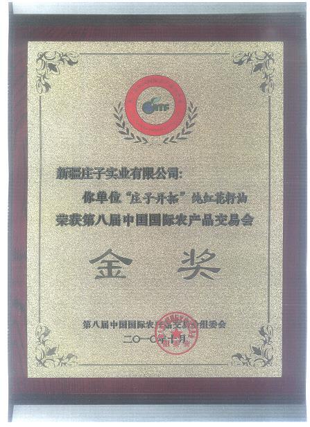 第八届中国国际农产品交易会金奖
