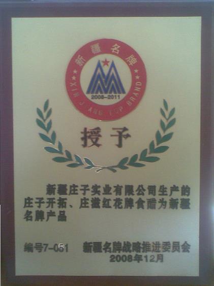 红花食醋新疆知名品牌产品
