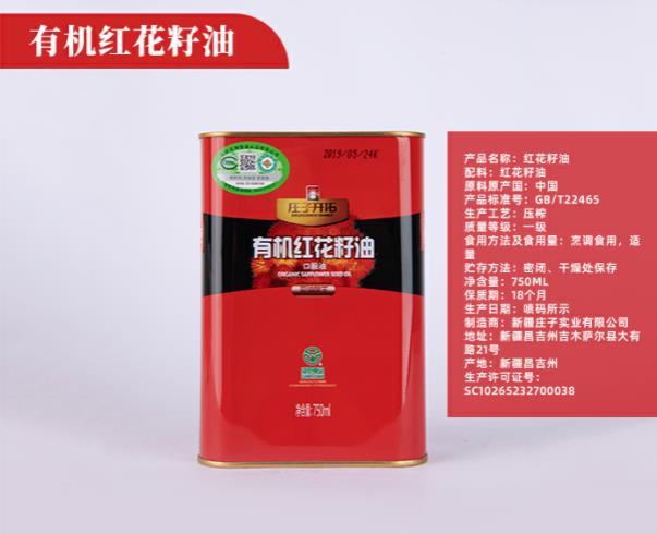 西安红花籽油批发