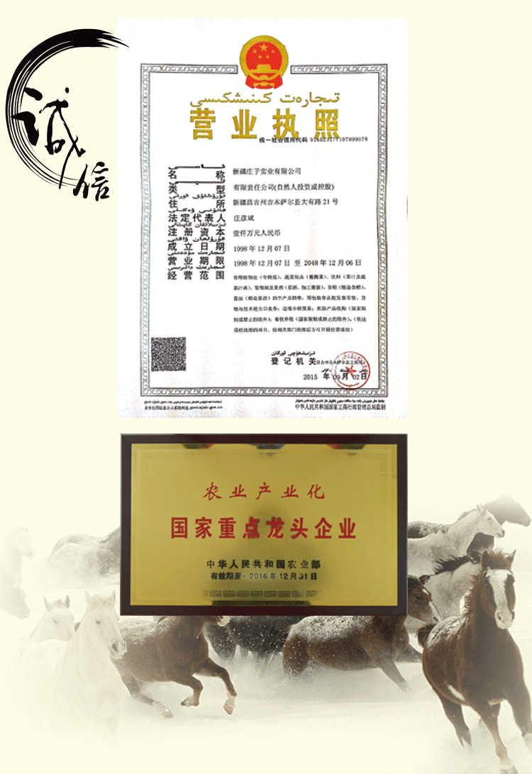 新疆红花醋图片