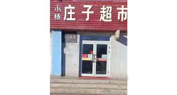 新彊庄子实业有限公司吉木萨尔庄子超市