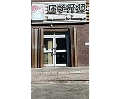 新彊庄子实业有限公司呼图壁专卖店