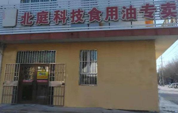 北亭科技食用油专卖店