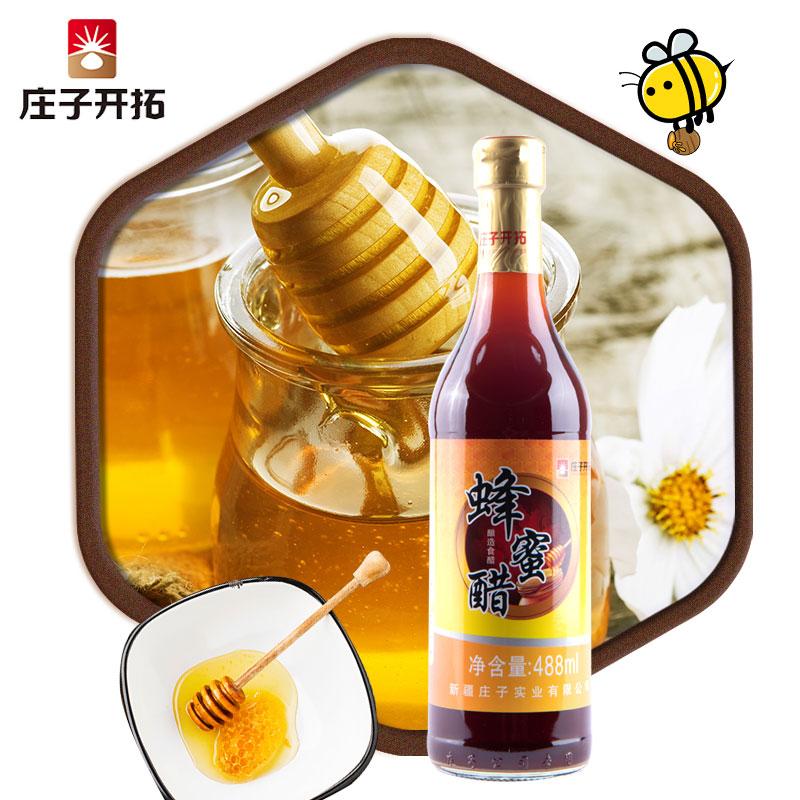 蜂蜜红花醋488ml
