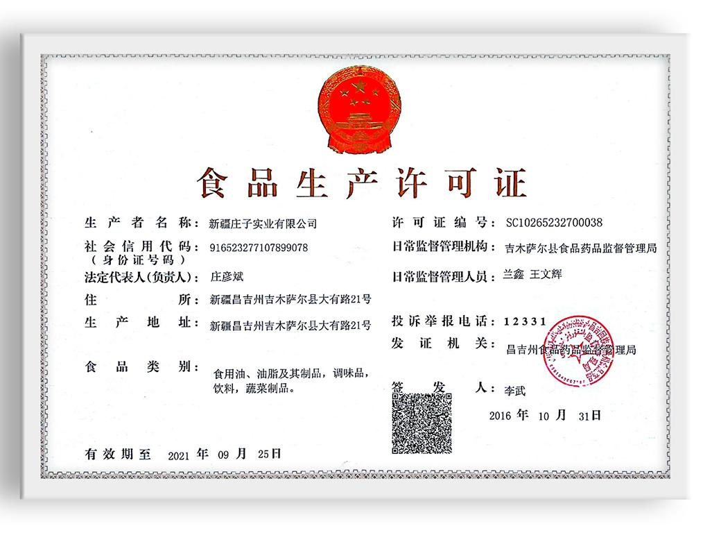 新疆沙棘汁食品生产许可证