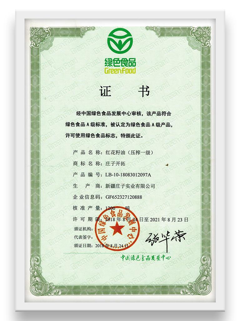 红花籽油绿色食品证书