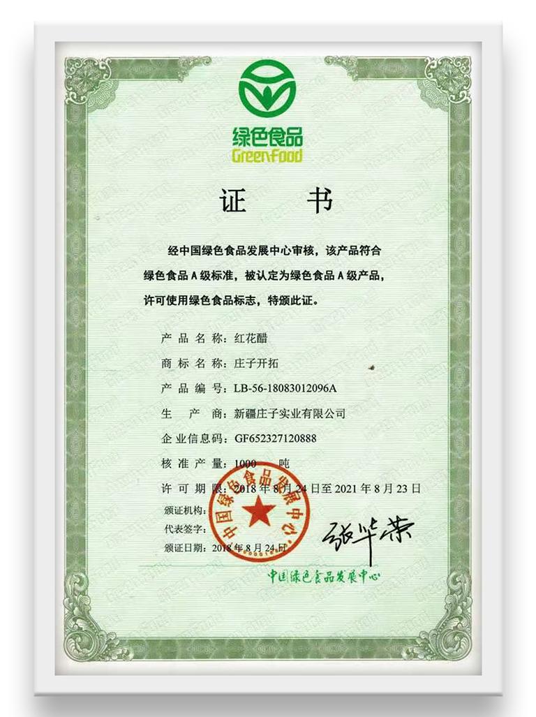 红花醋绿色食品证书