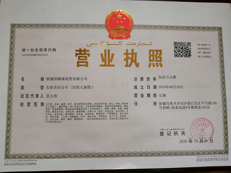 新疆国榛缘商贸有限公司