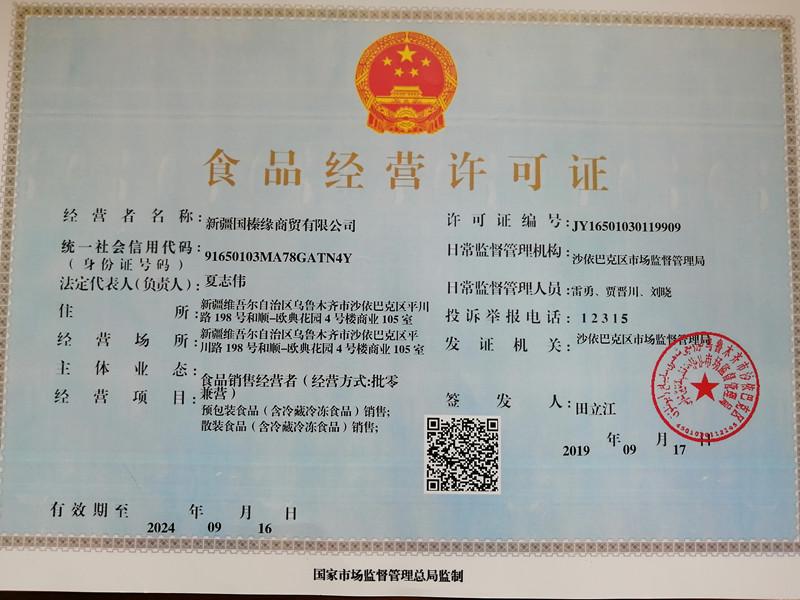 新疆国榛缘商贸有限公司食品经营许可证