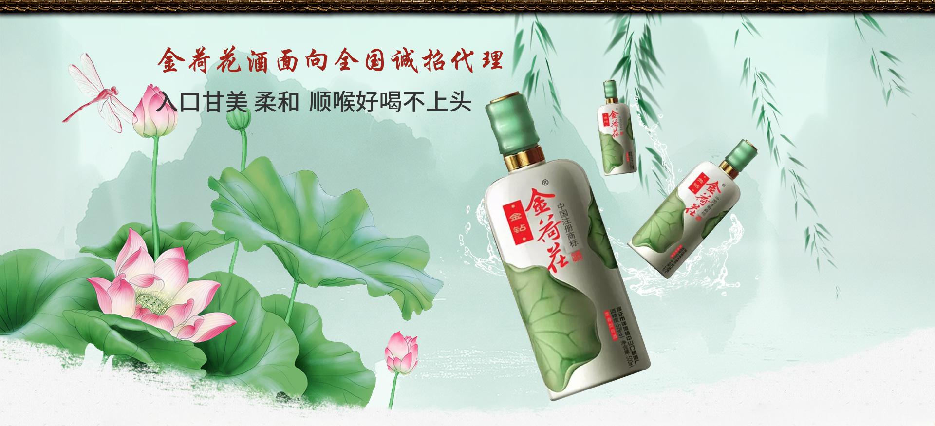 新疆白酒招商加盟