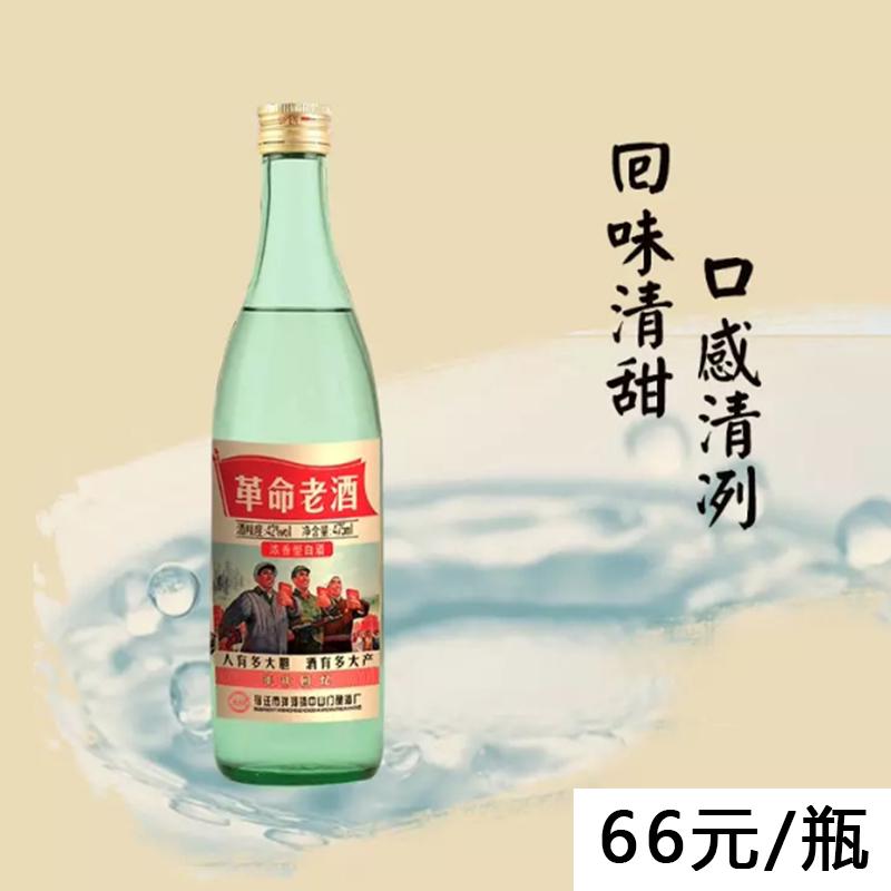新疆革命老酒
