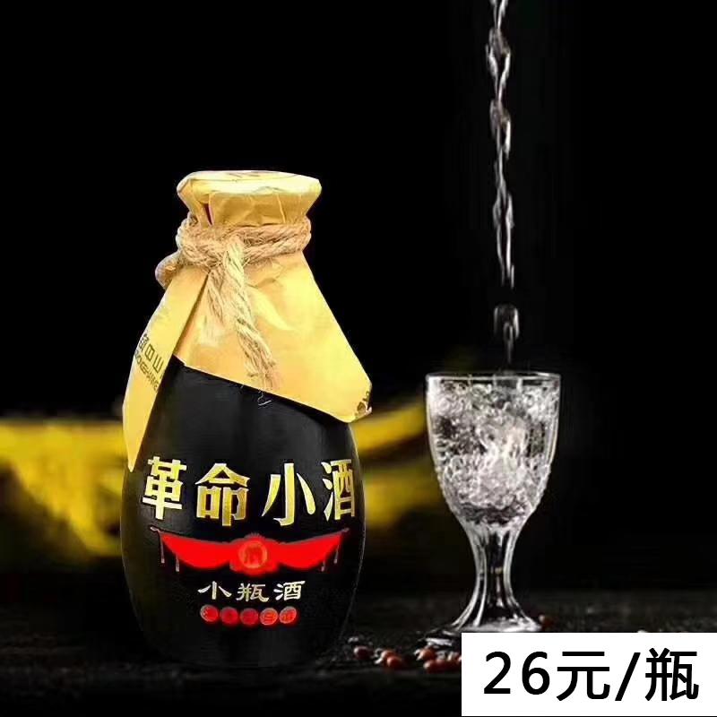 新疆革命小酒