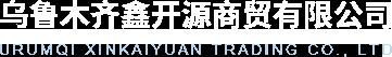 乌鲁木齐鑫开源商贸有限公司