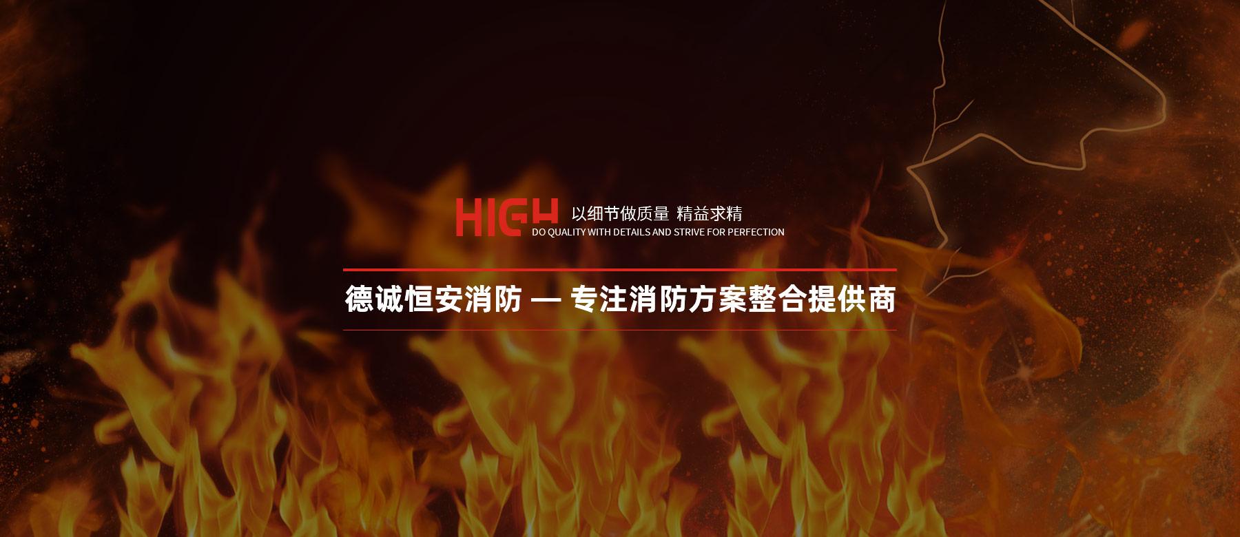 新疆消防检测