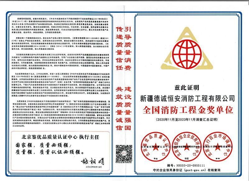 新疆德诚恒安消防工程有限公司全国消防工程金奖单位