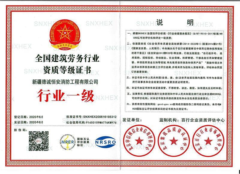 全国建筑劳务行业资质等级证书