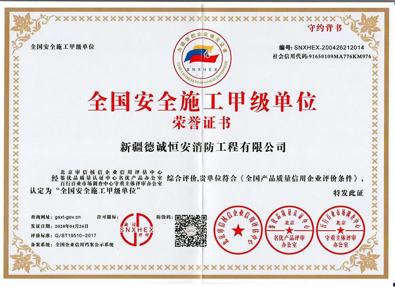 全国安全施工甲级单位荣誉证书