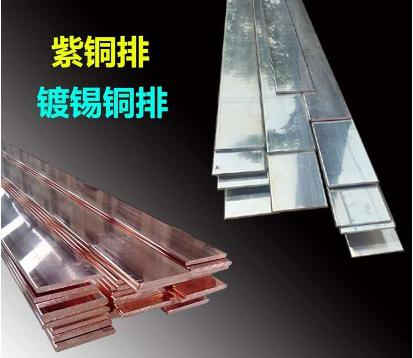 铜排表面为什么往往要镀锡?西安电镀品生产厂家来解答